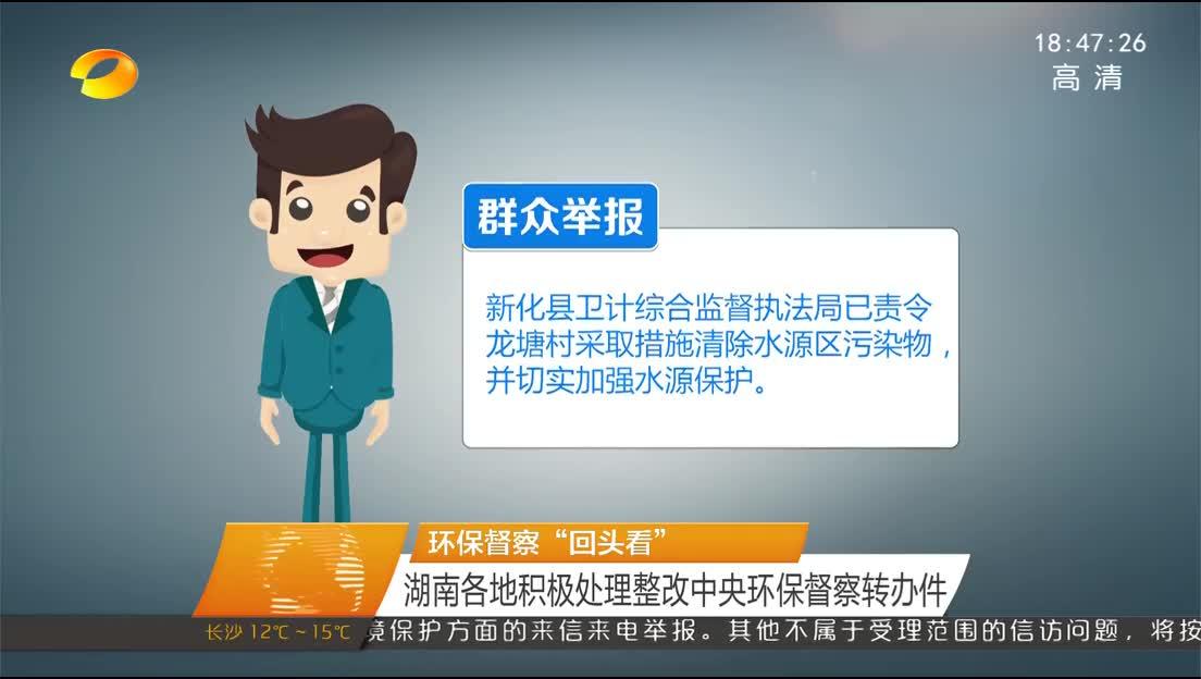 2018年11月12日湖南新闻联播