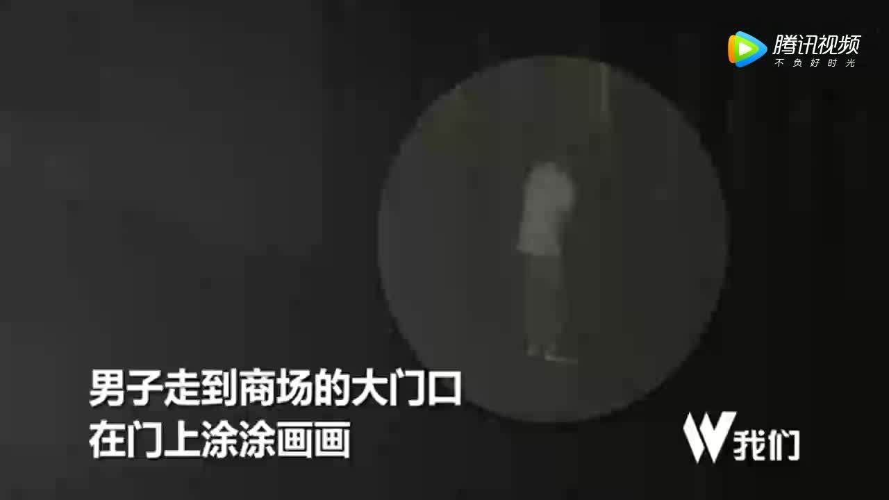 """[视频]男子深夜商场涂鸦绘画""""小猪佩奇"""" 这才是真正的""""社会人"""""""