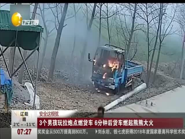 [视频]3个男孩玩拉炮点燃货车 6分钟后货车燃起熊熊大火