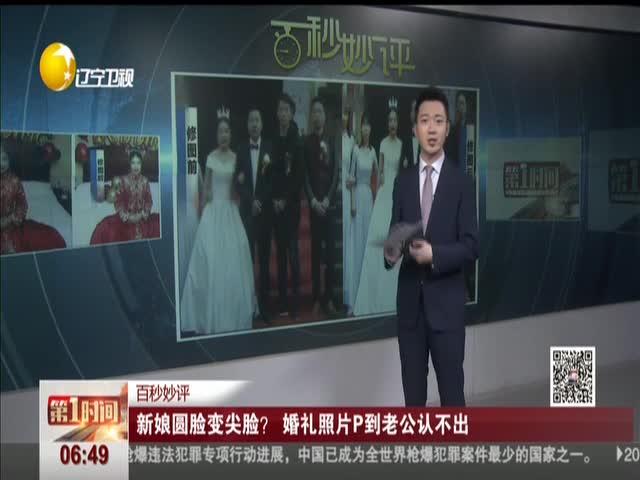[视频]新娘圆脸变尖脸? 婚礼照片P到老公认不出