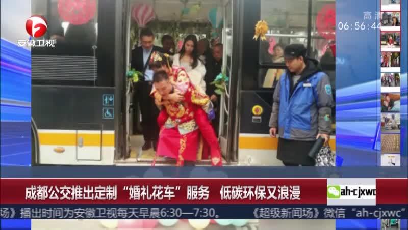 """[视频]成都公交推出定制""""婚礼花车""""服务 低碳环保又浪漫"""