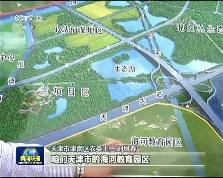 [视频]【在习近平新时代中国特色社会主义思想指引下——新时代 新作为 新篇章】天津:绿色优先倒逼高质量发展