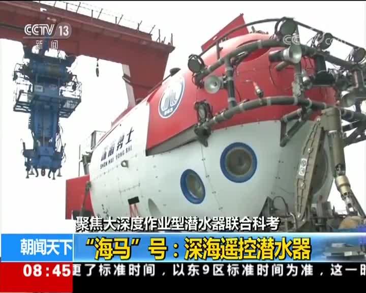 """[视频]""""海马""""号:深海遥控潜水器"""