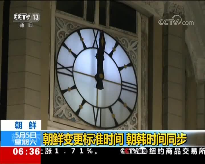[视频]朝鲜变更标准时间 朝韩时间同步