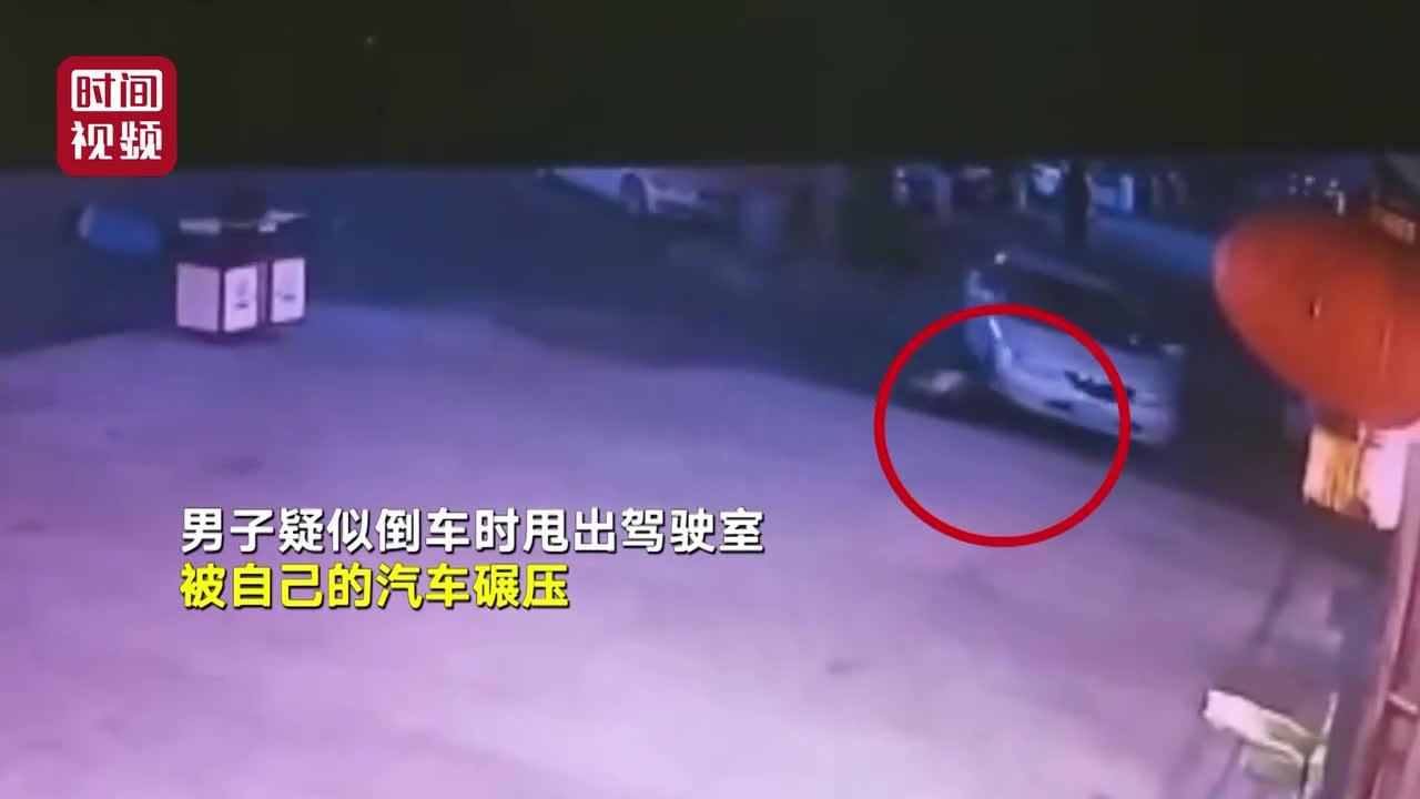 [视频]四川乐山:离奇车祸 男子倒车碾死自己