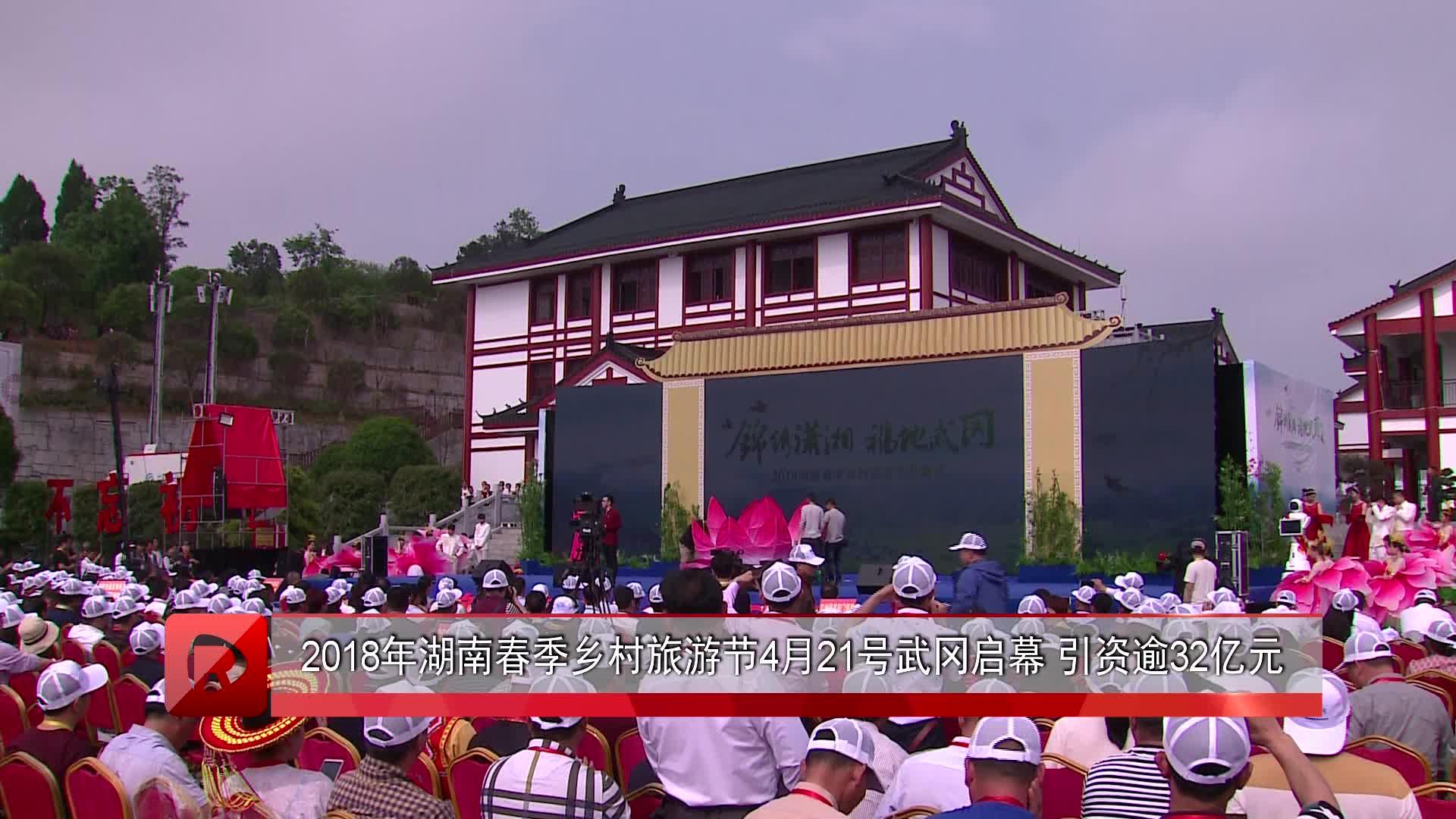 2018年湖南春季乡村旅游节4月21号武冈启幕 引资逾32亿元