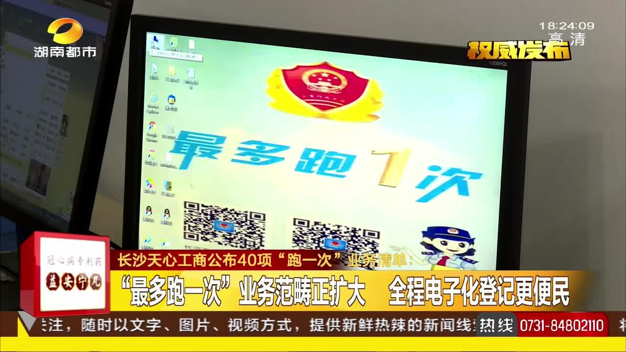 """长沙天心工商公布40项""""跑一次""""业务清单"""