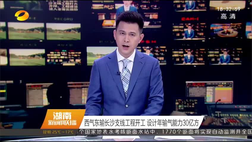 2018年07月15日湖南新闻联播