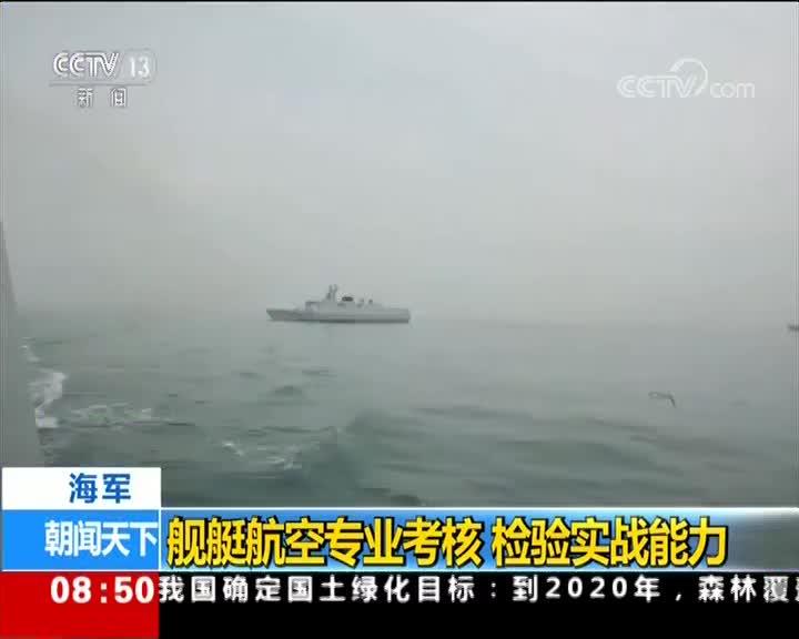 [视频]舰艇航空专业考核 检验实战能力