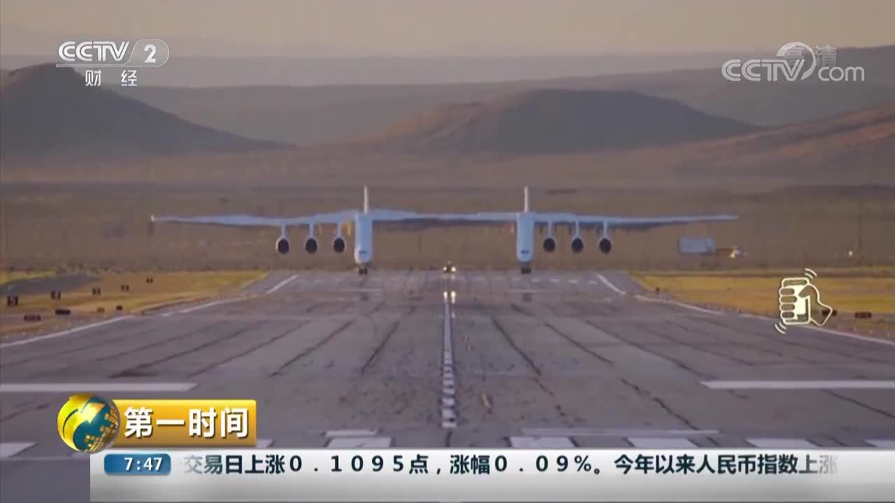[视频]世界最大飞机顺利完成首次试飞