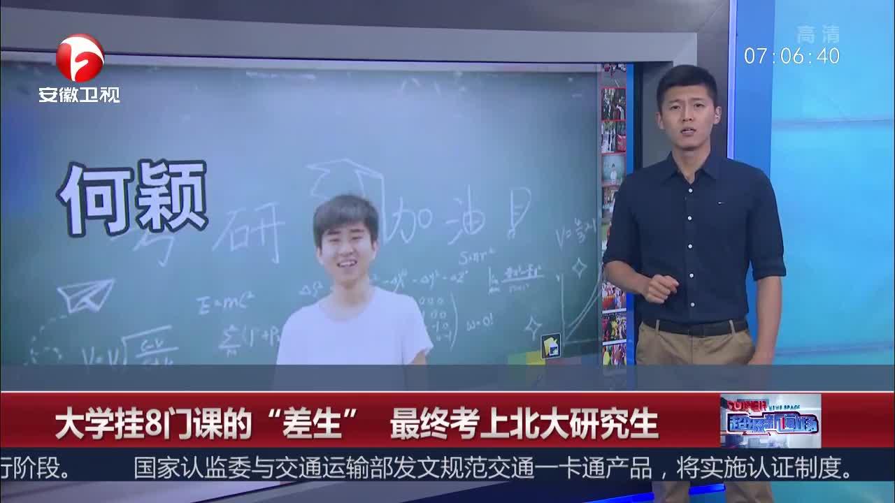 """[视频]大学挂8门课""""差生""""  考上北大研究生"""