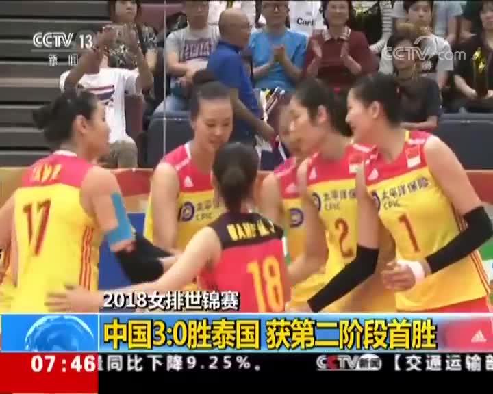 [视频]2018女排世锦赛 中国30胜泰国 获第二阶段首胜