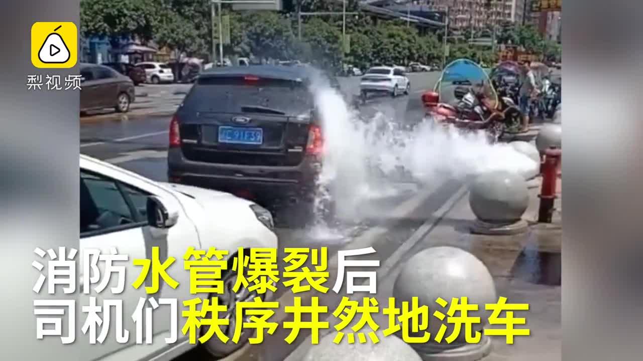 [视频]消防水管爆裂 司机秩序井然来洗车