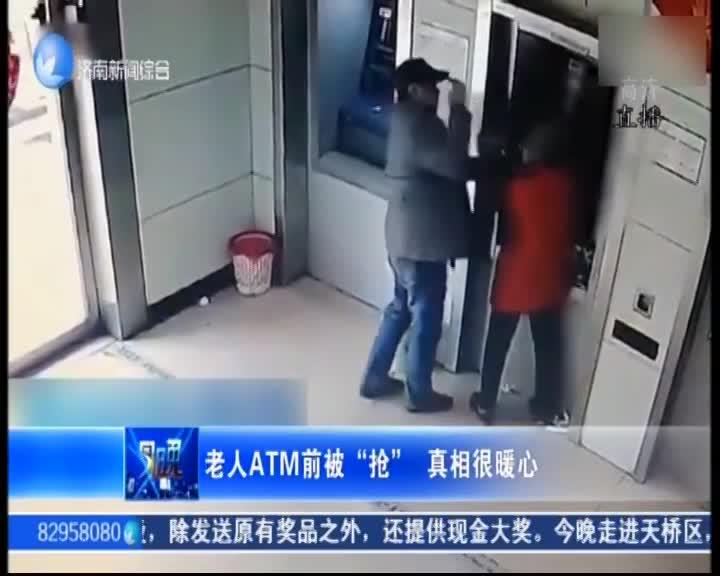 """[视频]老人ATM前手机被""""抢"""" 真相很暖心"""