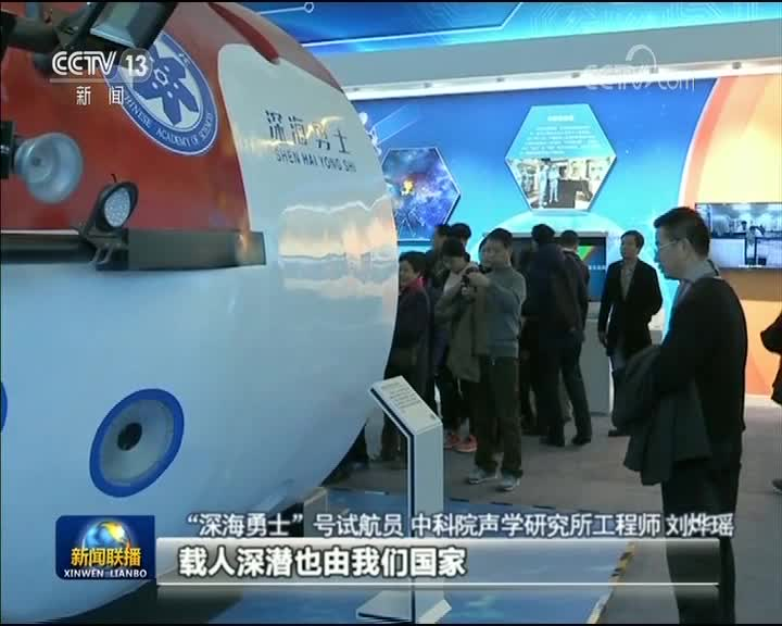 [视频]【伟大的变革——庆祝改革开放40周年大型展览】中国制造:从大国重器到智能科技