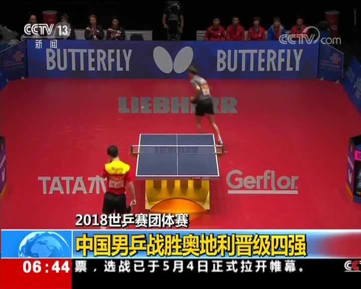 [视频]2018世乒赛团体赛 中国男乒战胜奥地利晋级四强