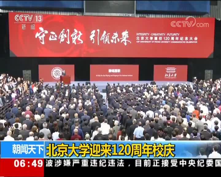 [视频]北京大学迎来120周年校庆