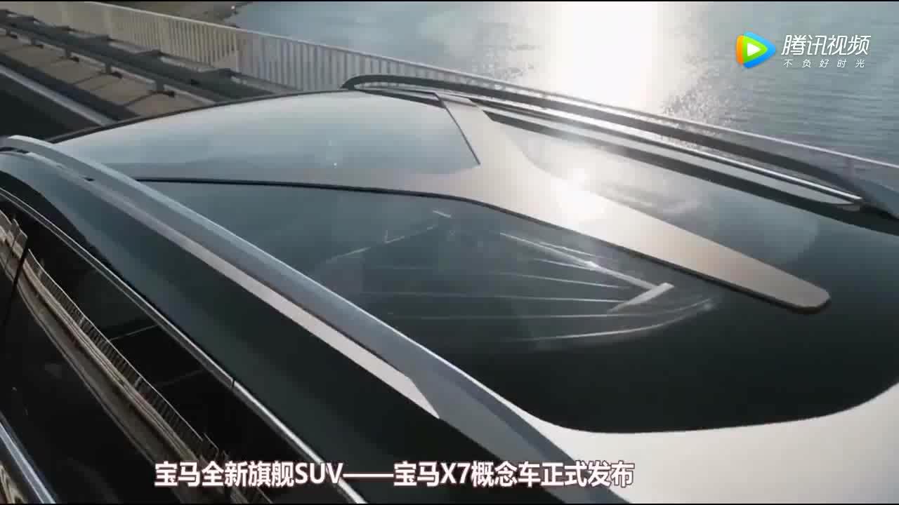 [视频]全新宝马SUV气场十足 未来感科技感兼备!