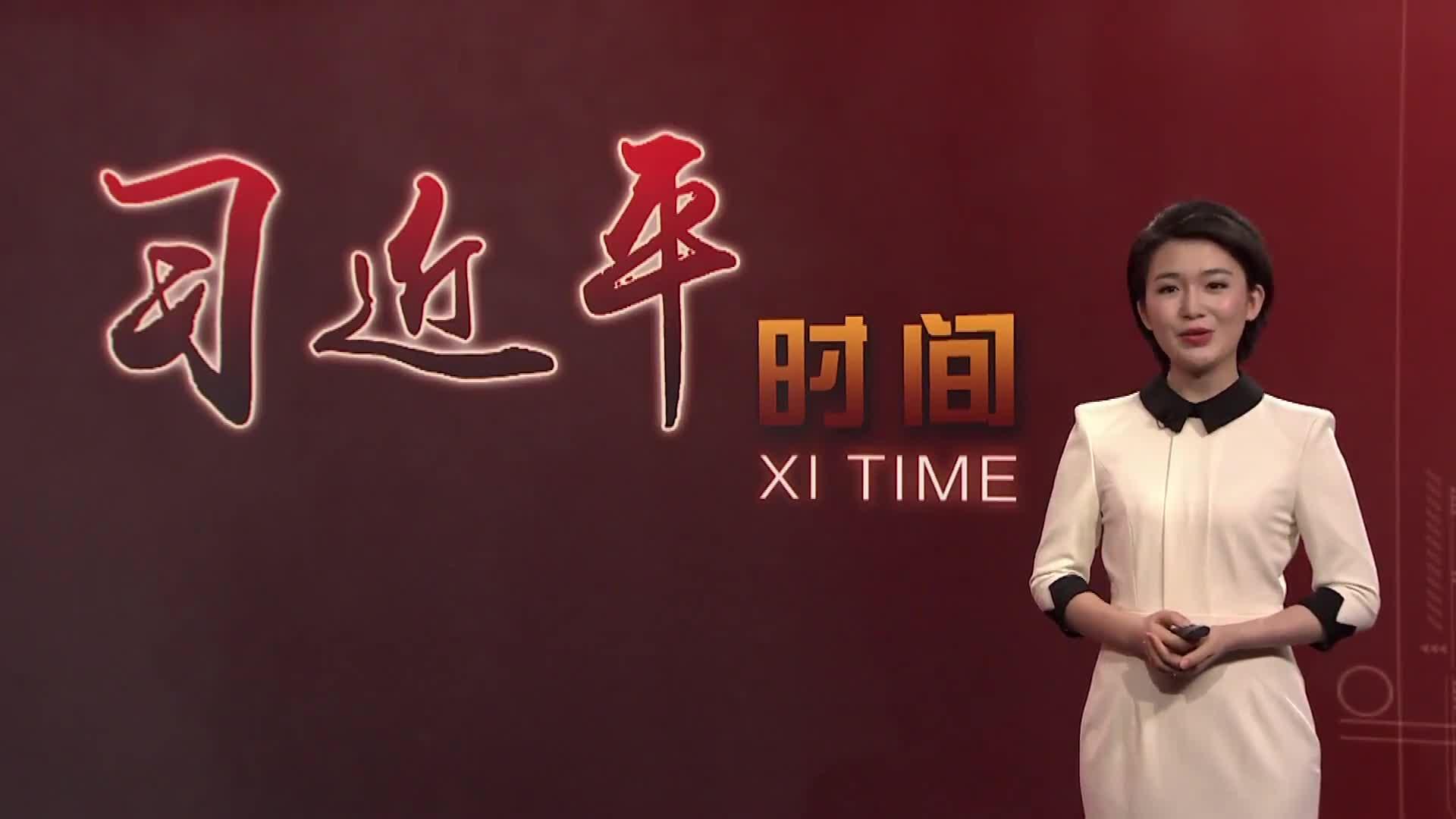 [视频]习近平时间 用体育拉近中国与世界的距离