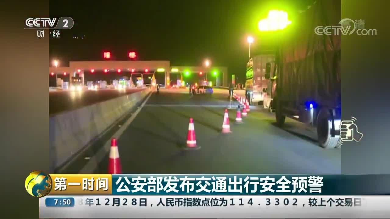 [视频]公安部发布交通出行安全预警