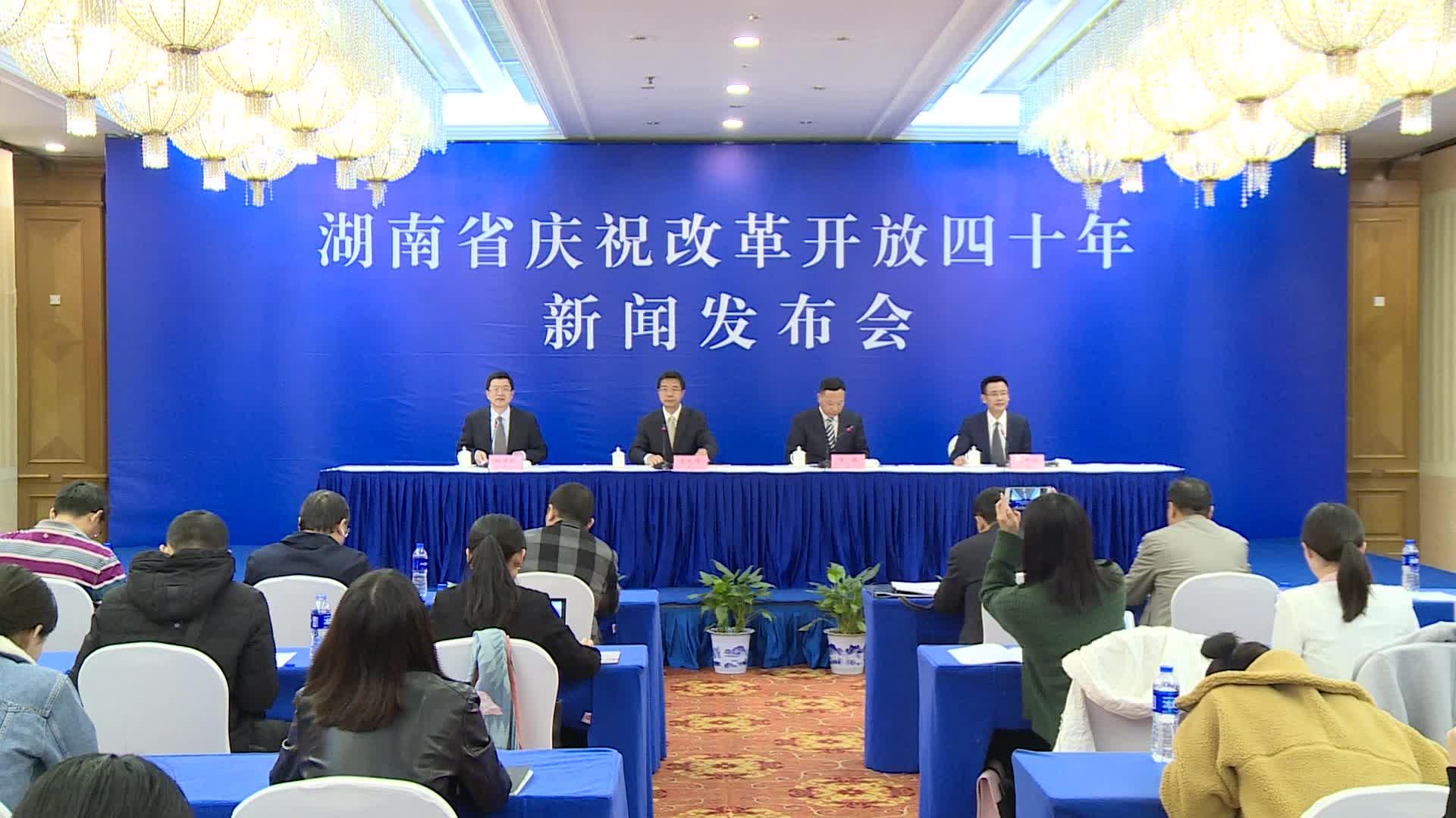 改革开放40年:湖南交通运输事业保障民生实现全面发展