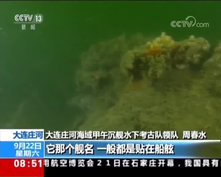 """[视频]甲午海战""""经远舰""""水下考古 大连庄河海域沉船确为""""经远舰"""""""