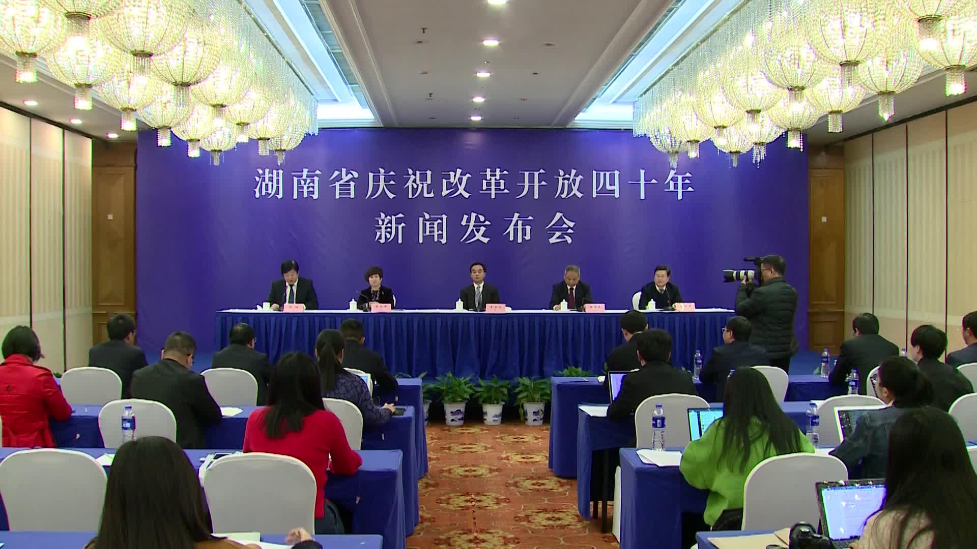 改革开放40年:湖南正风肃纪反腐成效显著