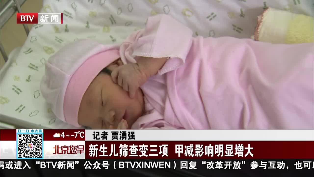 [视频]新生儿筛查变三项 甲减影响明显增大