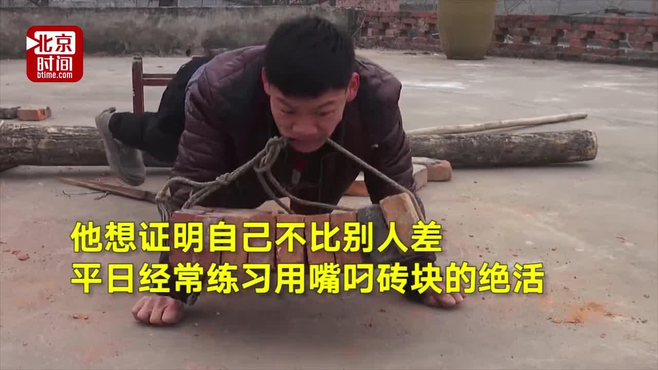 [视频]脑瘫小伙用嘴叼起90斤砖块 靠表演赚钱养家