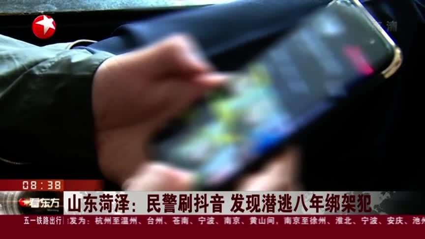 [视频]山东菏泽:民警刷抖音 发现潜逃八年绑架犯