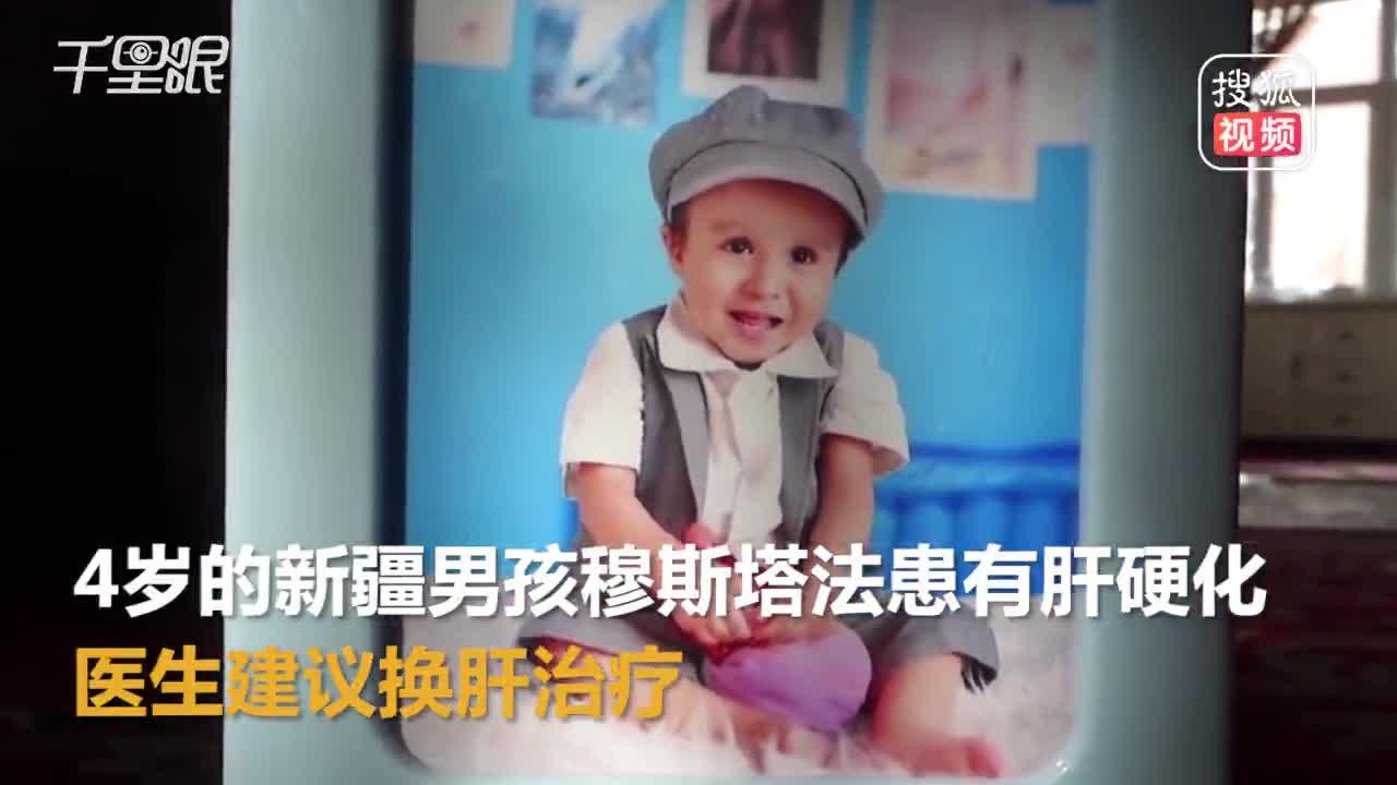 [视频]4岁男孩肝移植费用不够 父亲欲将善款捐给其他患者