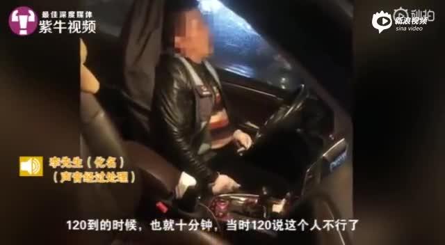 [视频]车主酒后叫滴滴代驾 车在行驶司机离奇死亡