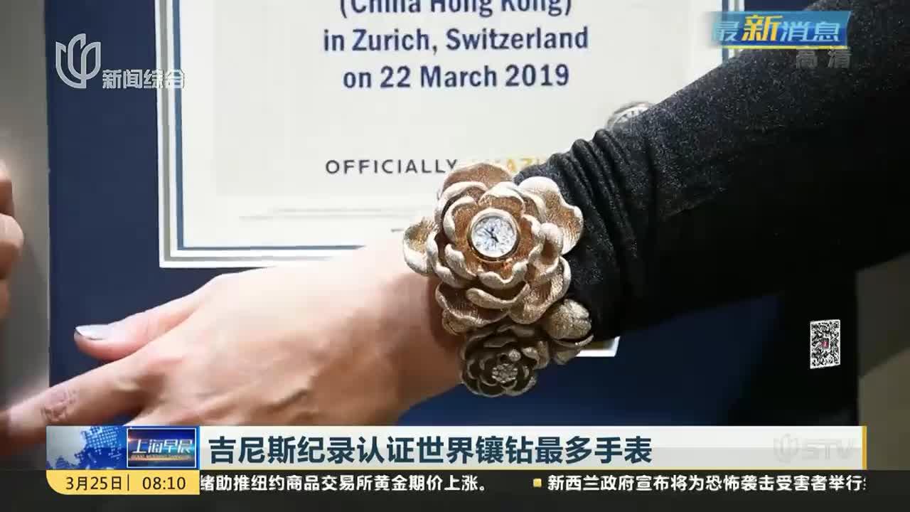 [视频]吉尼斯纪录认证世界镶钻最多手表
