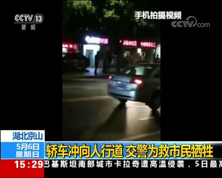 [视频]湖北京山 轿车冲向人行道 交警为救市民牺牲