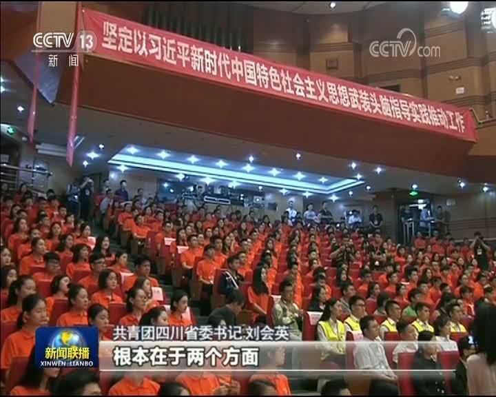 [视频]党旗所指 团旗所向 引领青年建功新时代——习近平在同团中央新一届领导班子成员集体谈话时的讲话引起热烈反响
