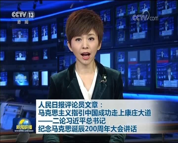 [视频]人民日报评论员文章:马克思主义指引中国成功走上康庄大道——二论习近平总书记纪念马克思诞辰200周年大会讲话