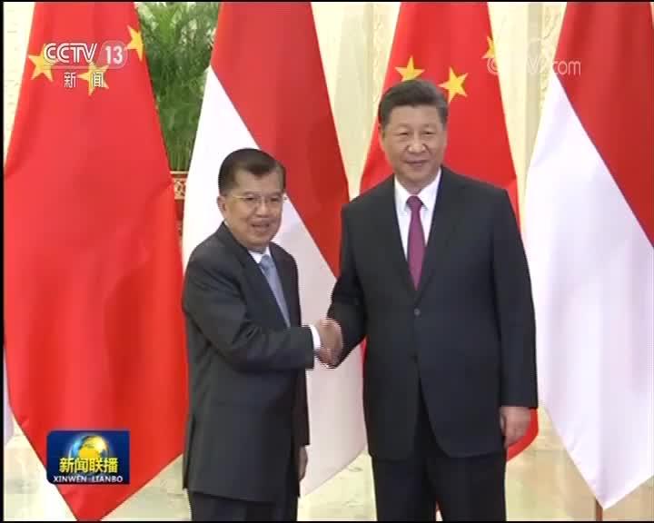 [视频]习近平会见印度尼西亚副总统