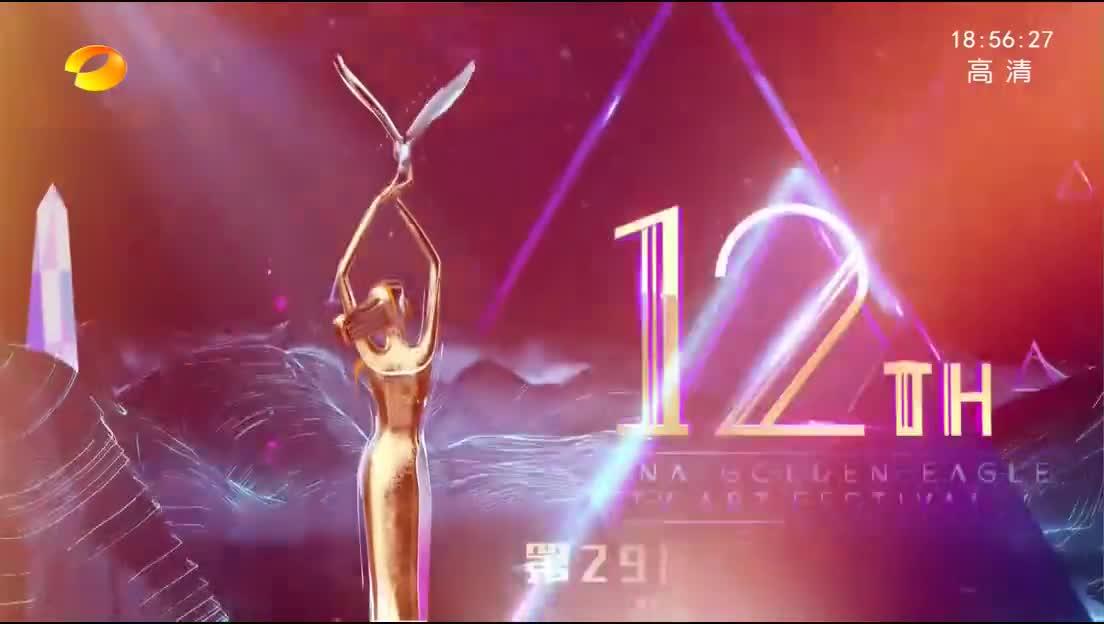 第12届中国金鹰电视艺术节宣传片 瞩目时代 未来可期