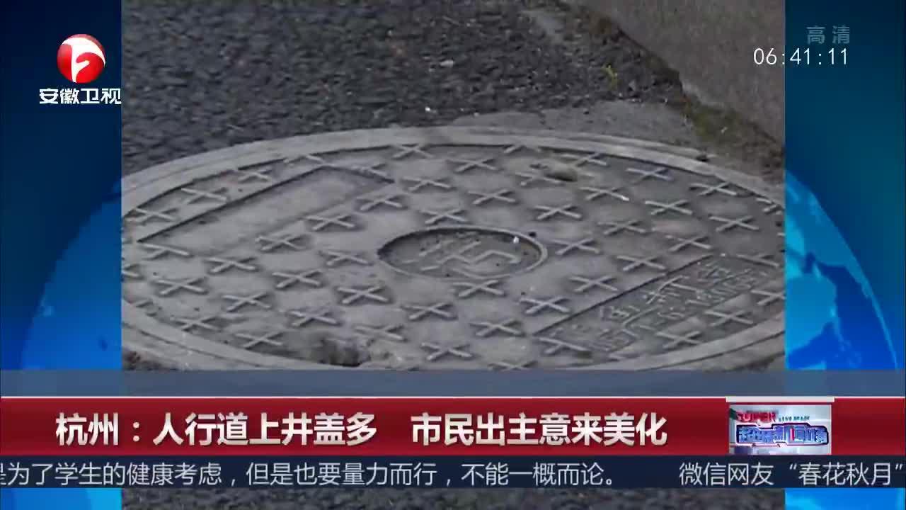 [视频]杭州:人行道上井盖多 市民出主意来美化