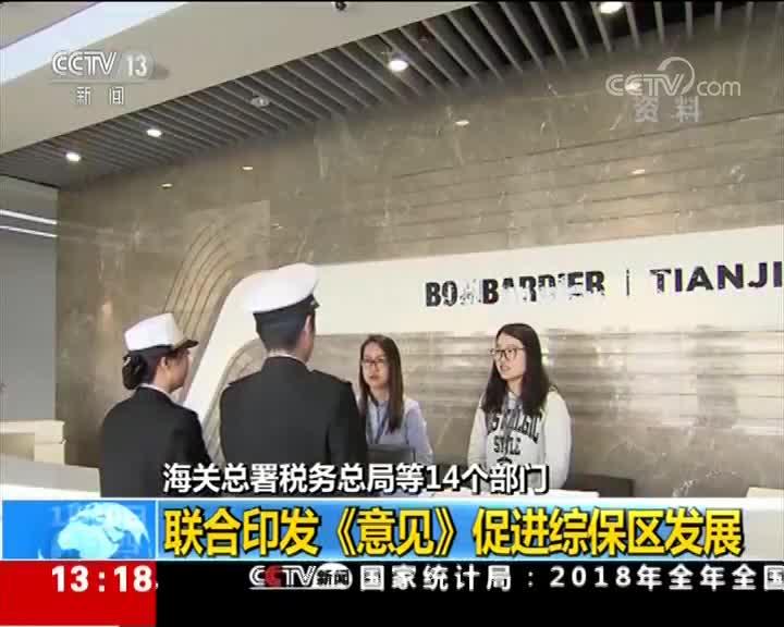 [视频]海关总署税务总局等14个部门 联合印发《意见》促进综保区发展