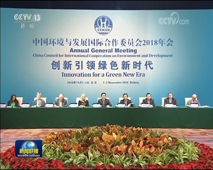 [视频]韩正出席中国环境与发展国际合作委员会2018年年会开幕式并讲话