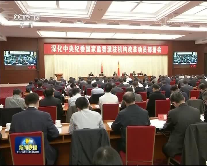 [视频]赵乐际出席深化中央纪委国家监委派驻机构改革动员部署会