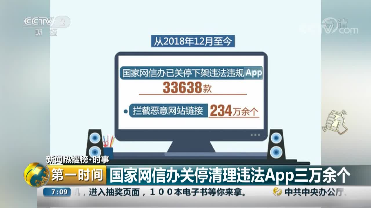 [视频]国家网信办关停清理违法App三万余个