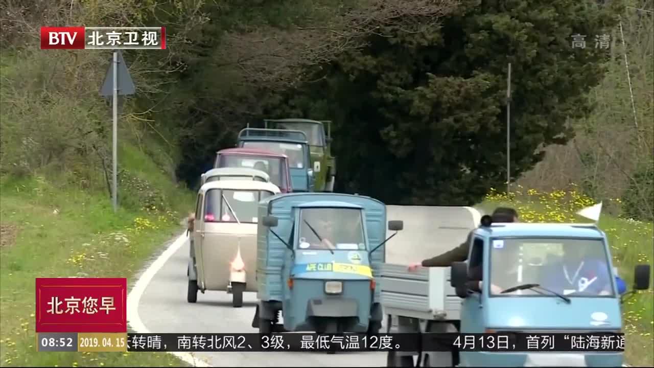 [视频]可爱又实用 意大利三轮摩托车诞生七十年