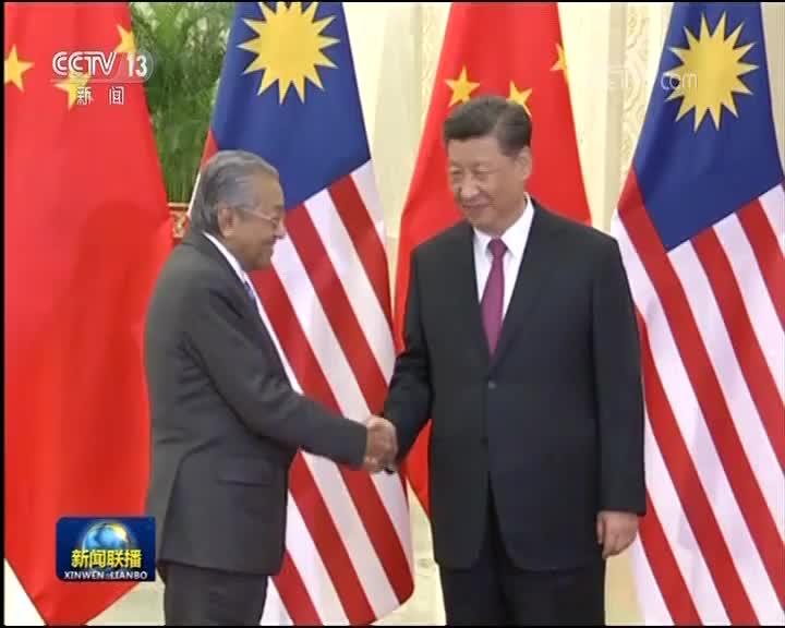 [视频]习近平会见马来西亚总理