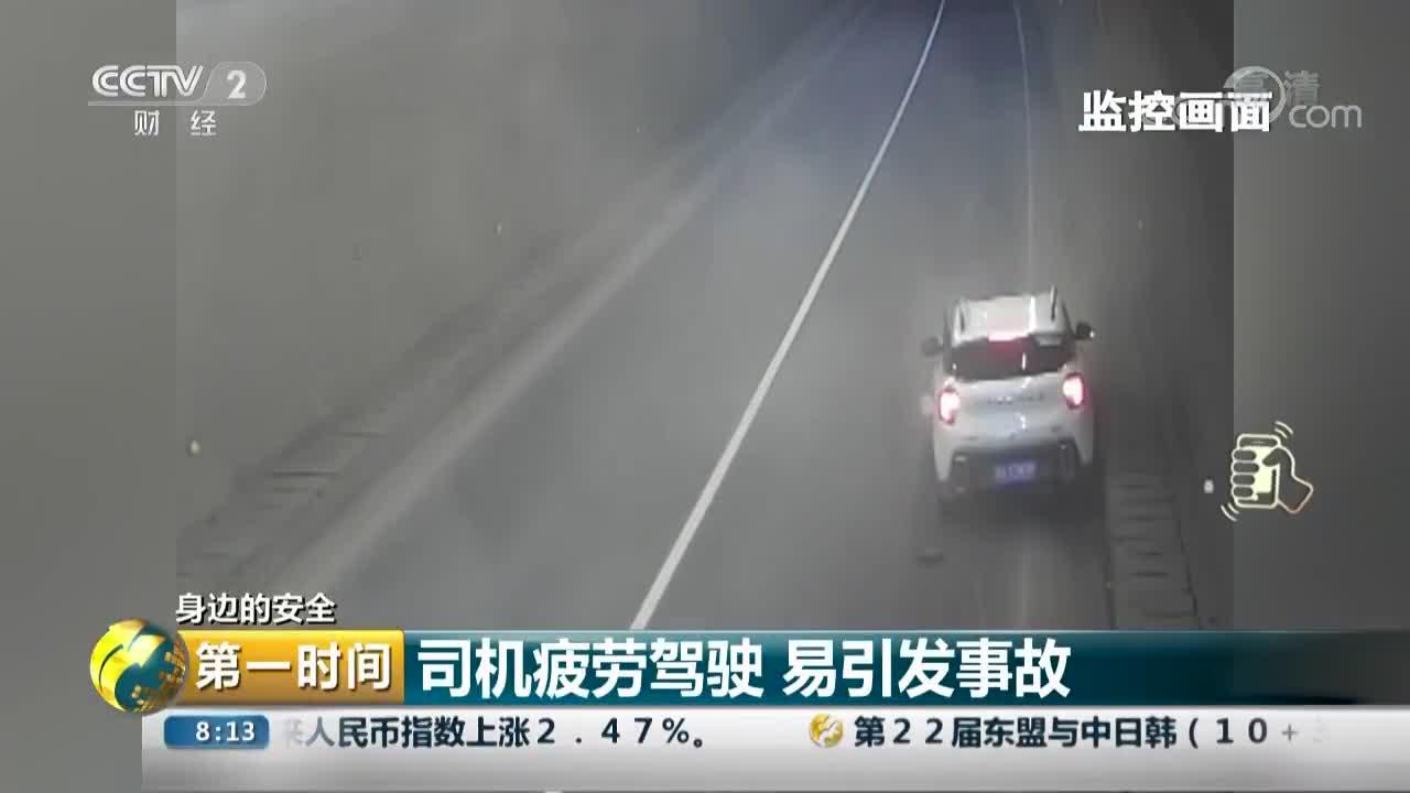 [视频]身边的安全 司机疲劳驾驶 易引发事故