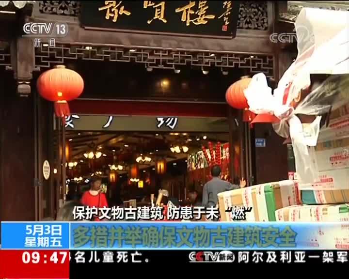 """[视频]保护文物古建筑 防患于未""""燃"""""""