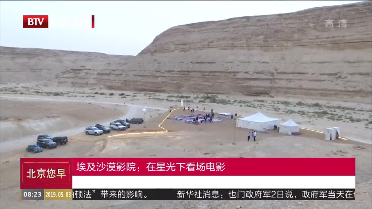 [视频]埃及沙漠影院:在星光下看场电影