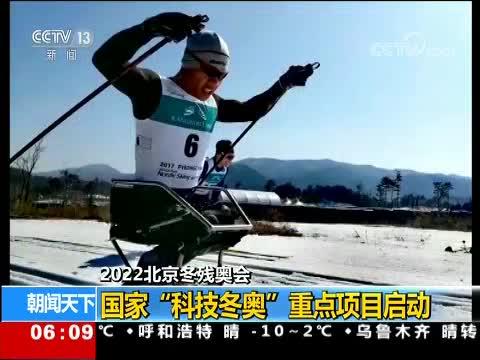 """[视频]2022北京冬残奥会 国家""""科技冬奥""""重点项目启动"""