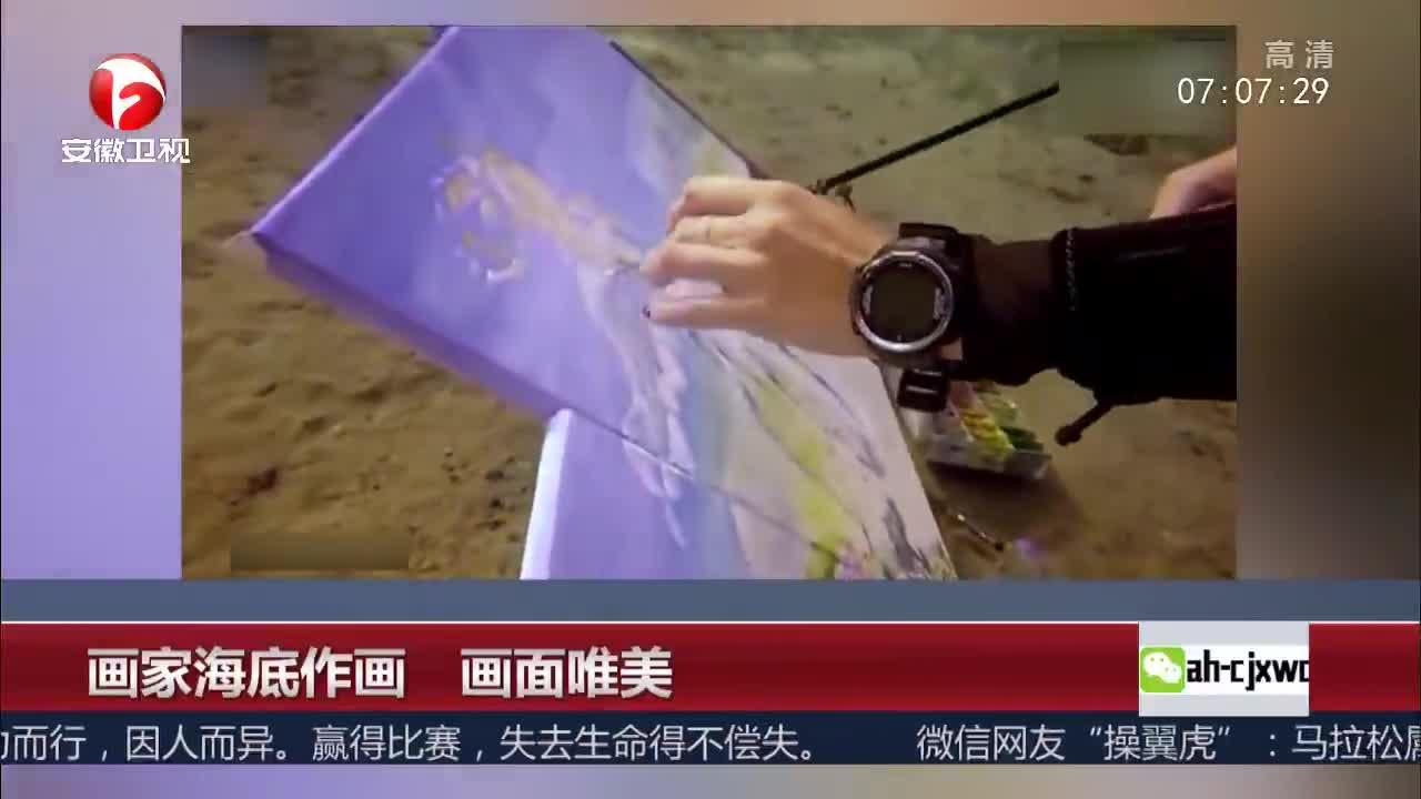 [视频]画家海底作画 画面唯美